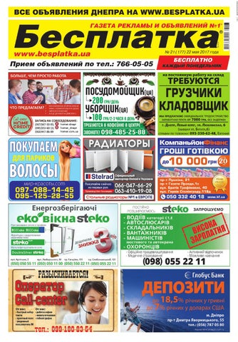 Besplatka  21 Днепр by besplatka ukraine - issuu 2f86d7f14e4