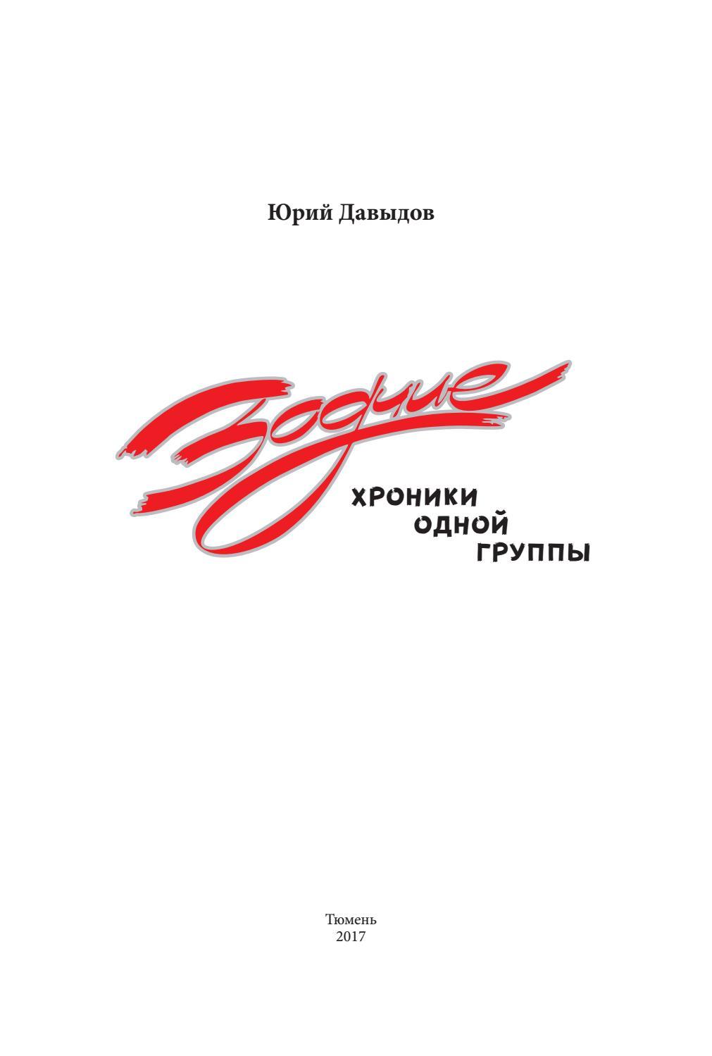 1a4f9a9a3c53 Юрий Давыдов – «Зодчие». Хроники одной группы by Starco - issuu
