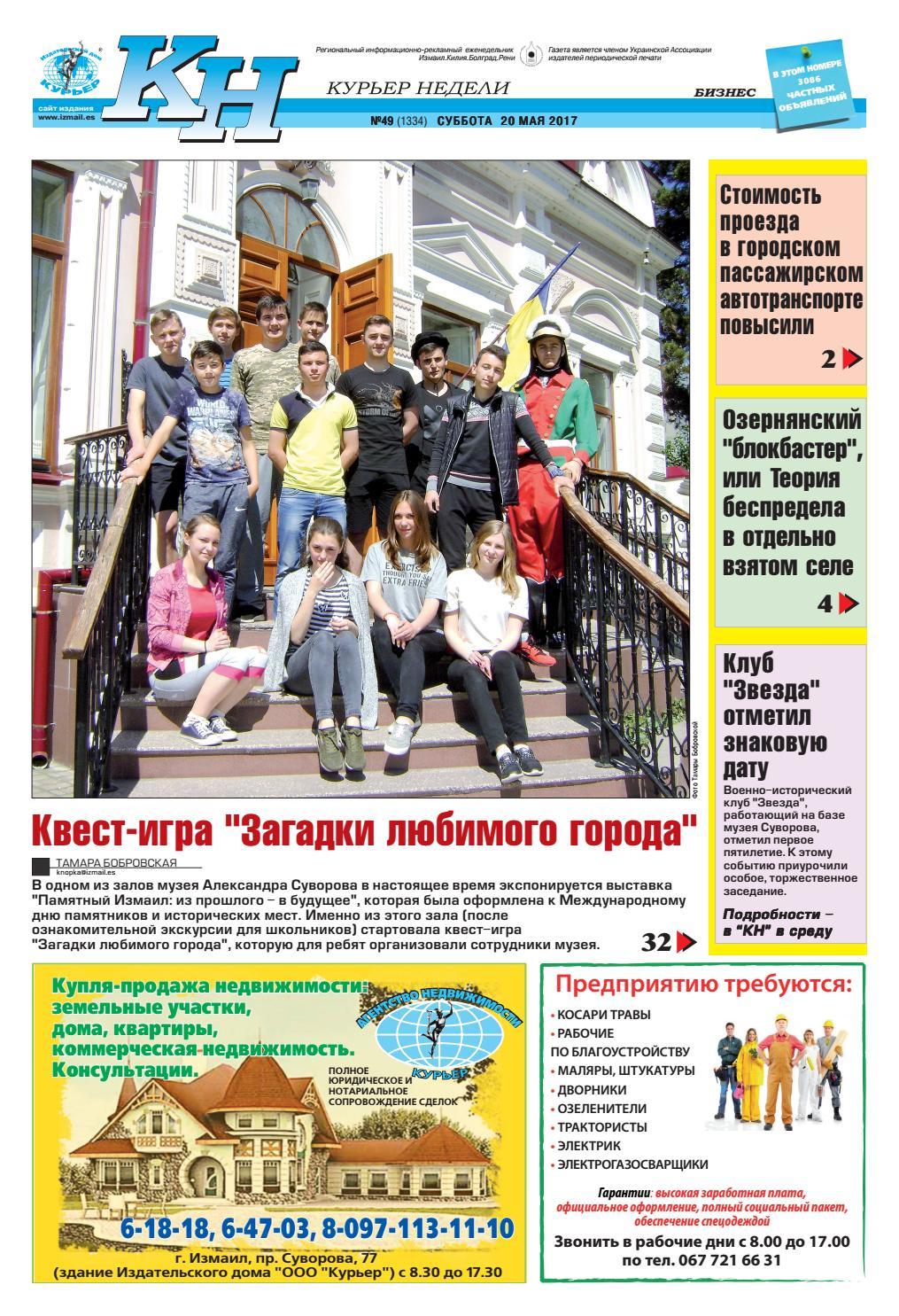3cae5f079e2 КН №50 за 20 мая by Издательский дом