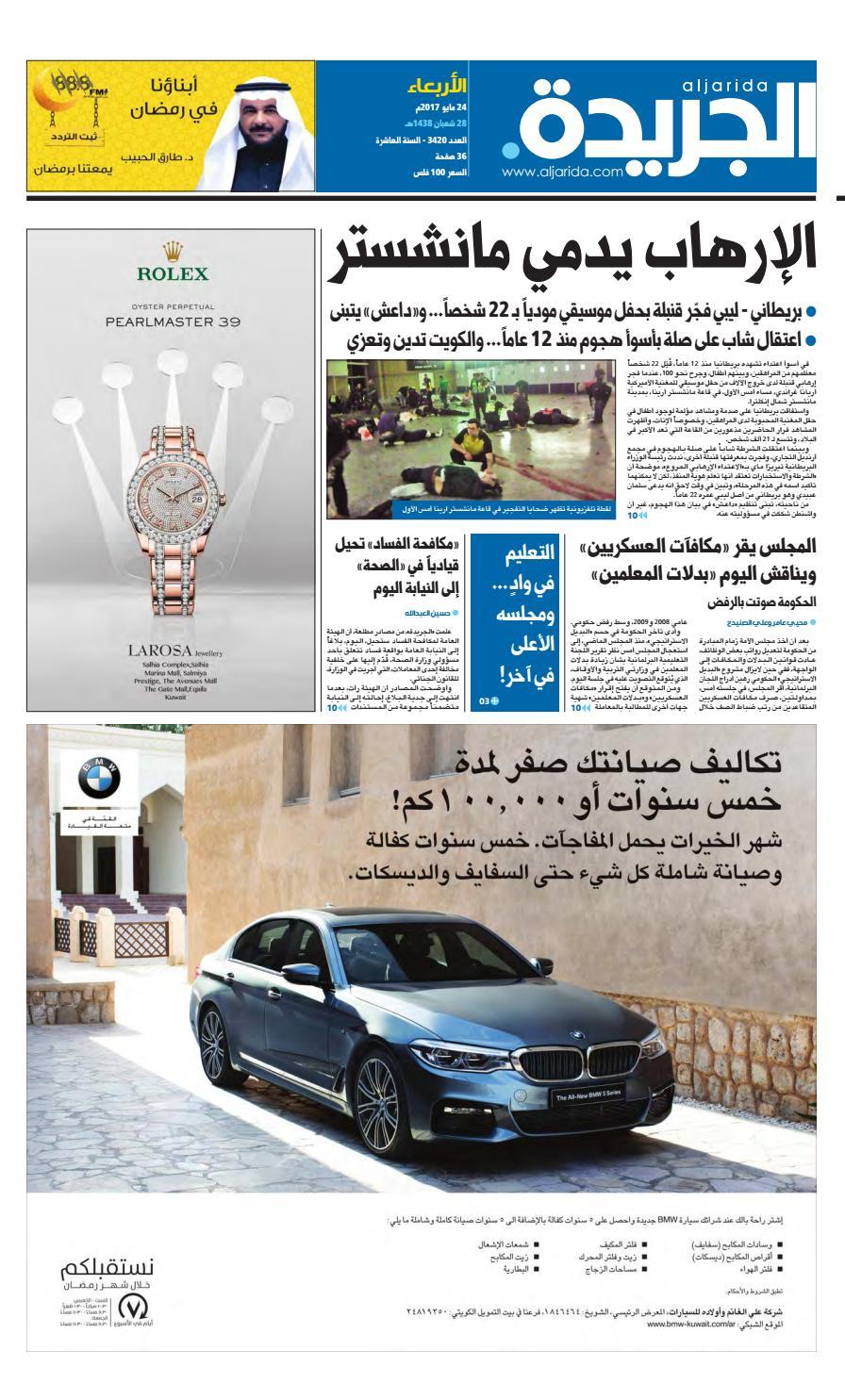f8b3f3b36 عدد الجريدة 24 مايو 2017 by Aljarida Newspaper - issuu