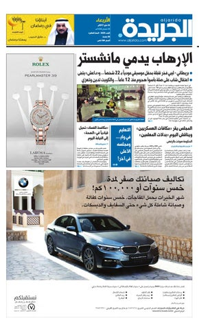 16d81c686 عدد الجريدة 24 مايو 2017 by Aljarida Newspaper - issuu