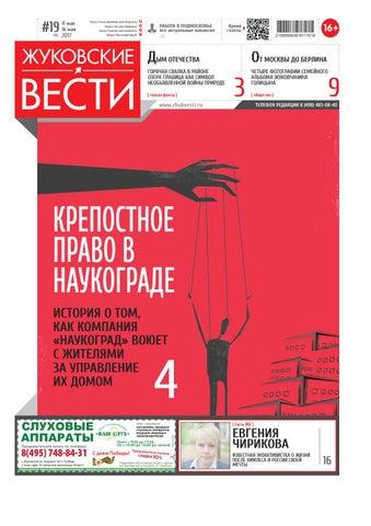 Жуковские вести №19 (1332) 11 мая 2017 - 18 мая 2017 by ЖУКОВСКИЕ ... 2893d19162e