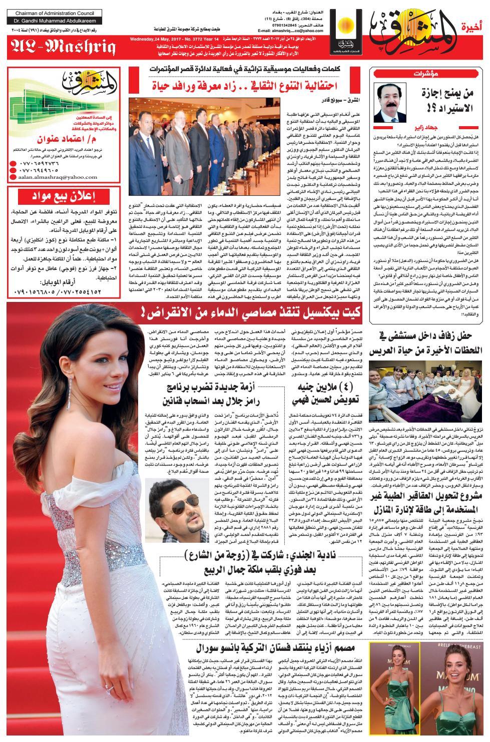 ce8748235e382 3772 AlmashriqNews by Al Mashriq Newspaper - issuu