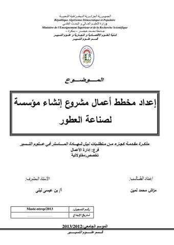 508430ccc اعداد مخطط اعمال مشروع انشاء مؤسسة لصناعة العطور by Adel Almohsen ...