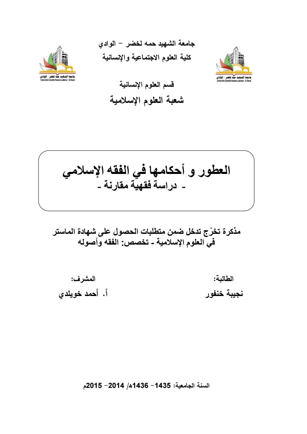 fd9d2750e العطور واحكامها في الفقه الاسلامي by Adel Almohsen - issuu