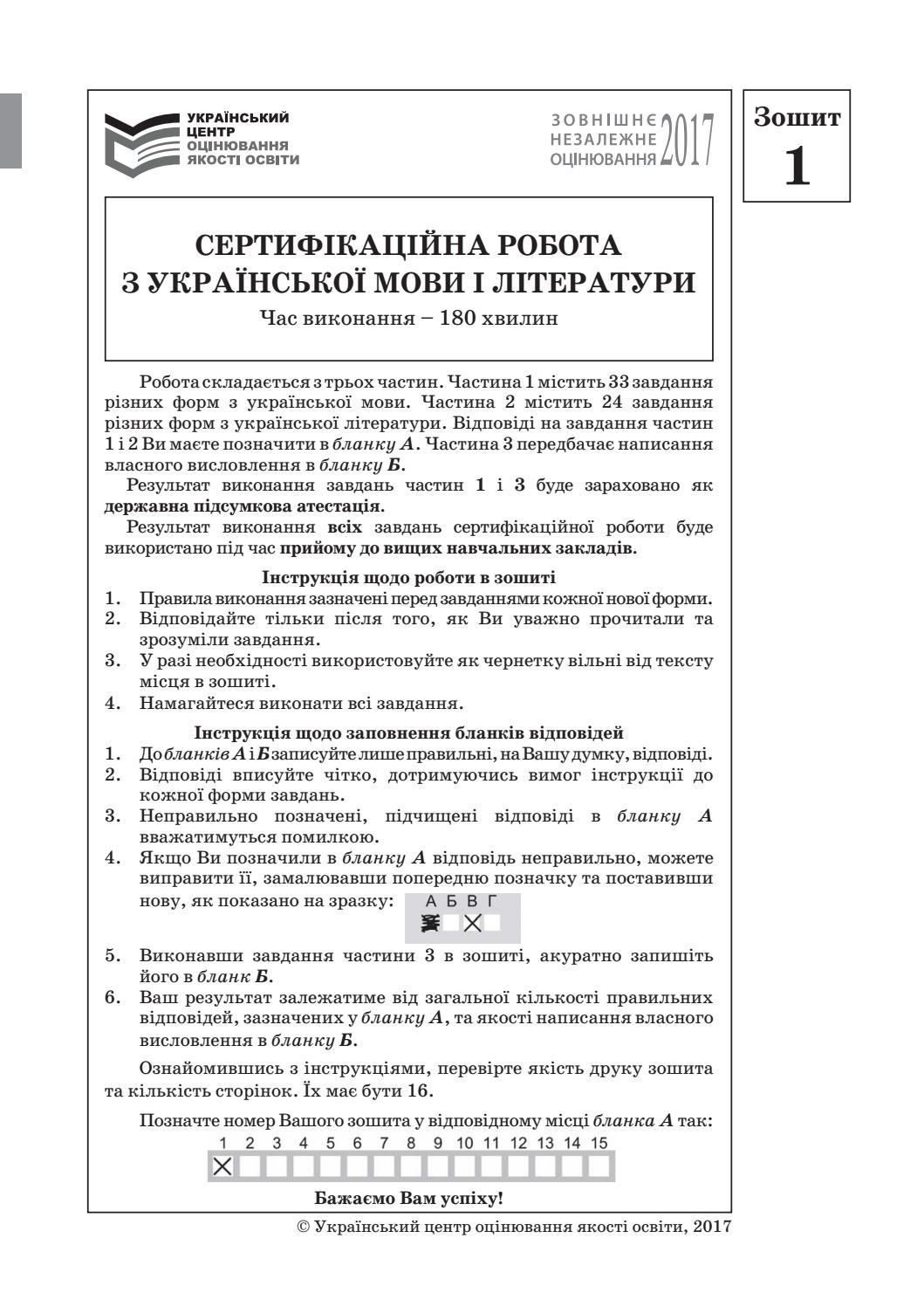 бланк відповідей зно з української мови зразок скачати