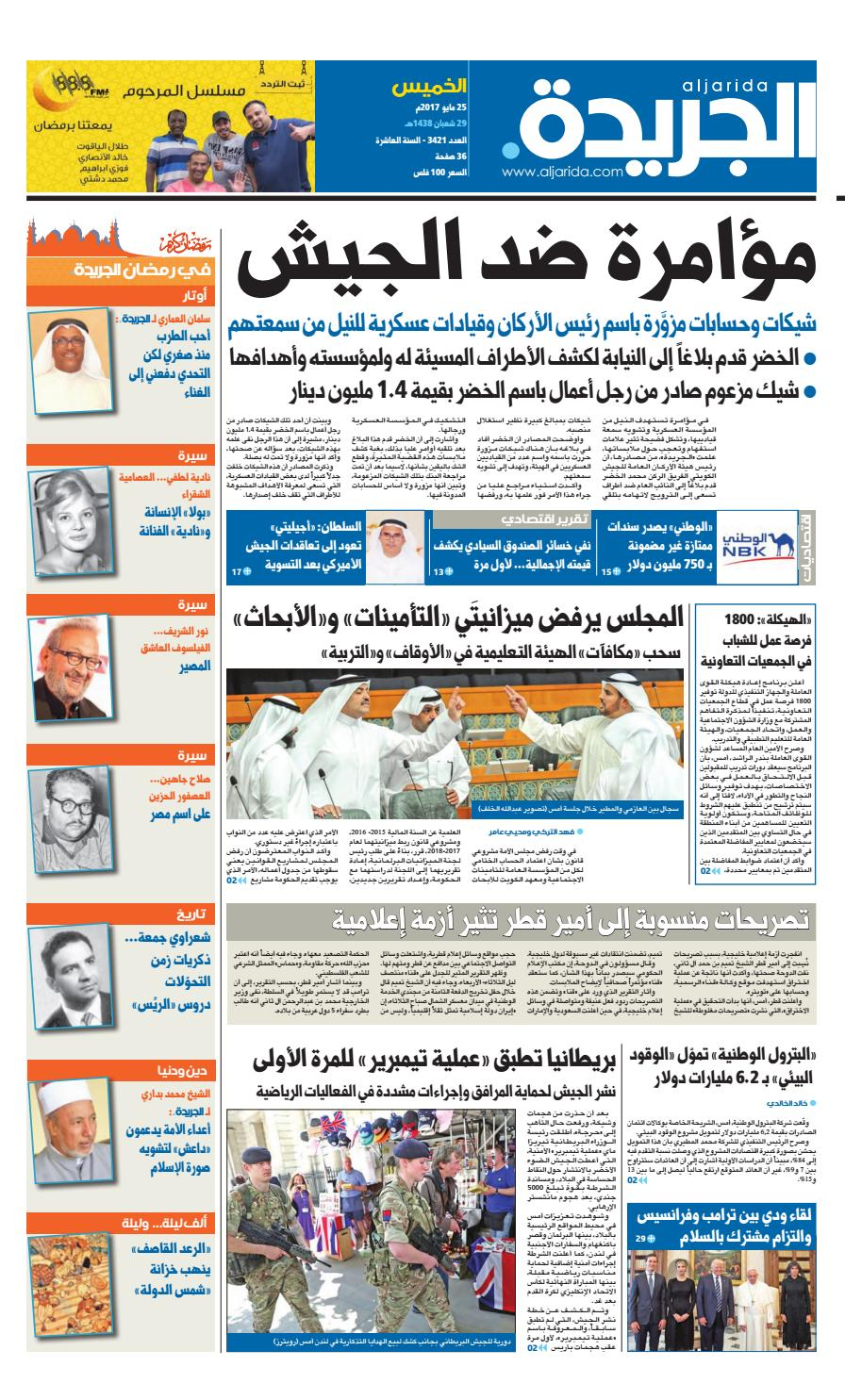 ba03abc3e عدد الجريدة 25 مايو 2017 by Aljarida Newspaper - issuu