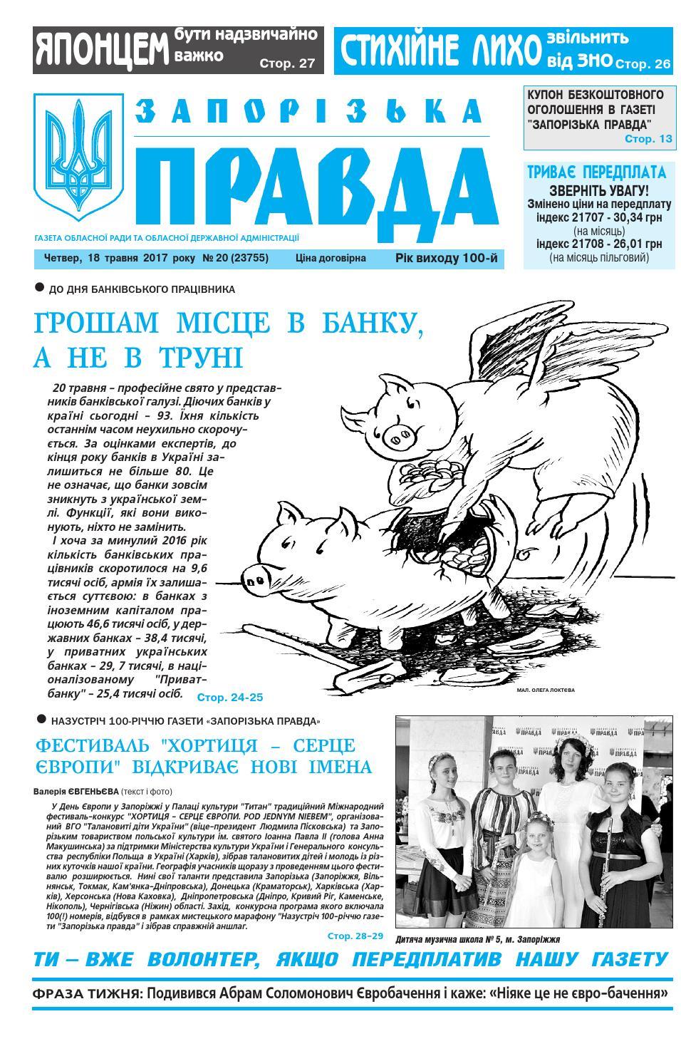 18 05 17 by Запорізька правда - issuu 71789c02b1279