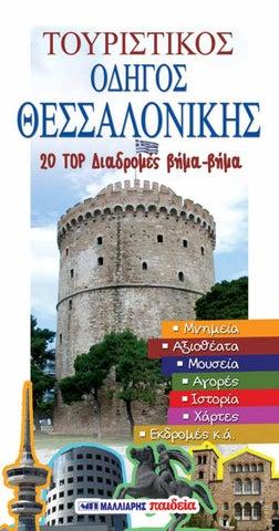04a4d0817521 Tουριστικός οδηγός Θεσσαλονίκης - Thessaloniki tourist guide by ...