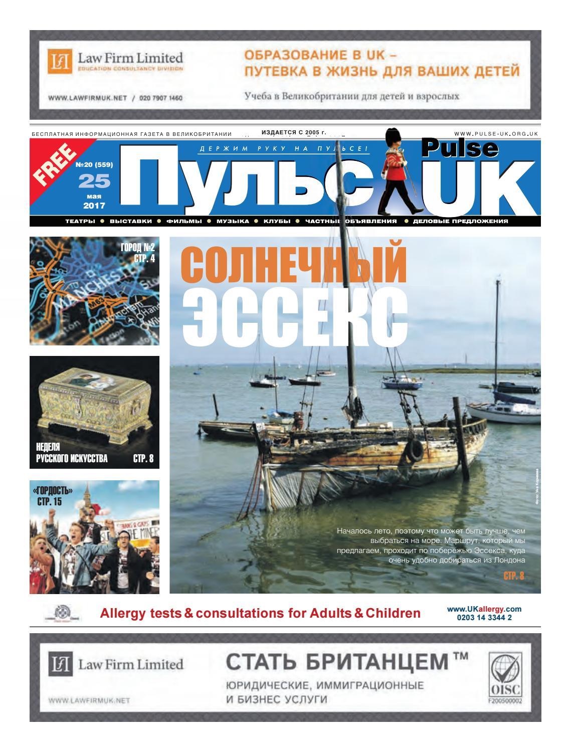 Pulse UK, N 20 (559). 25 мая 2017 by Pulse UK newspaper - issuu ca9d2af617f