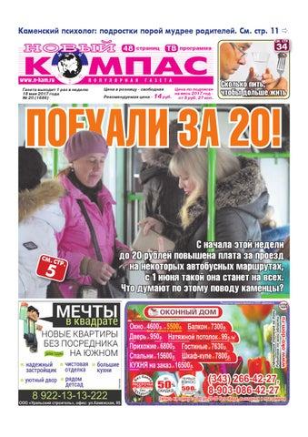 Как подать объявление в газету новый компас продажа лесозаготовительного бизнеса челябинск