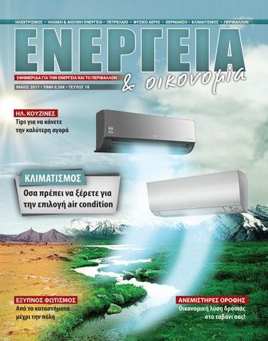 40b33aefaa72 Ενέργεια και οικονομία 18 by Techpress - issuu