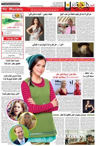 7bb1a01da 3773 AlmashriqNews by Al Mashriq Newspaper - issuu