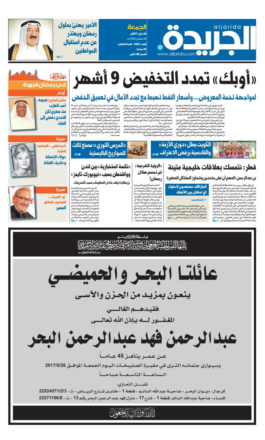 d55faa37a عدد الجريدة 26 مايو 2017 by Aljarida Newspaper - issuu