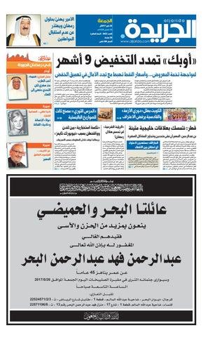 51115da79 عدد الجريدة 26 مايو 2017 by Aljarida Newspaper - issuu