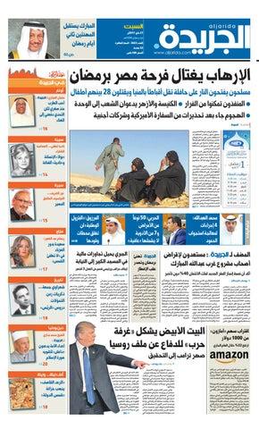 9a0d625866052 عدد الجريدة 27 مايو 2017 by Aljarida Newspaper - issuu