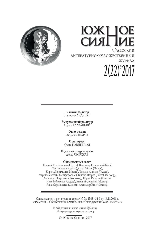 78c2112d40f5 ЮЖНОЕ СИЯНИЕ № 2 2017 by us_periodical - issuu