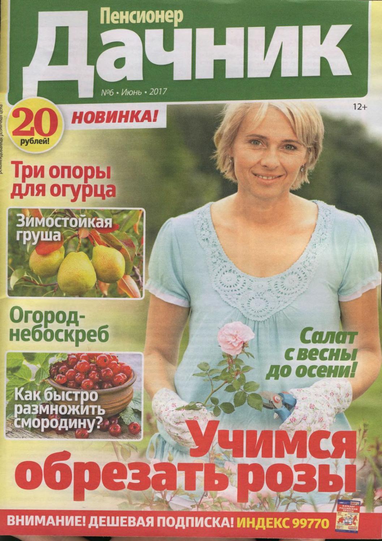 Сайт знакомств для пенсионеров россия