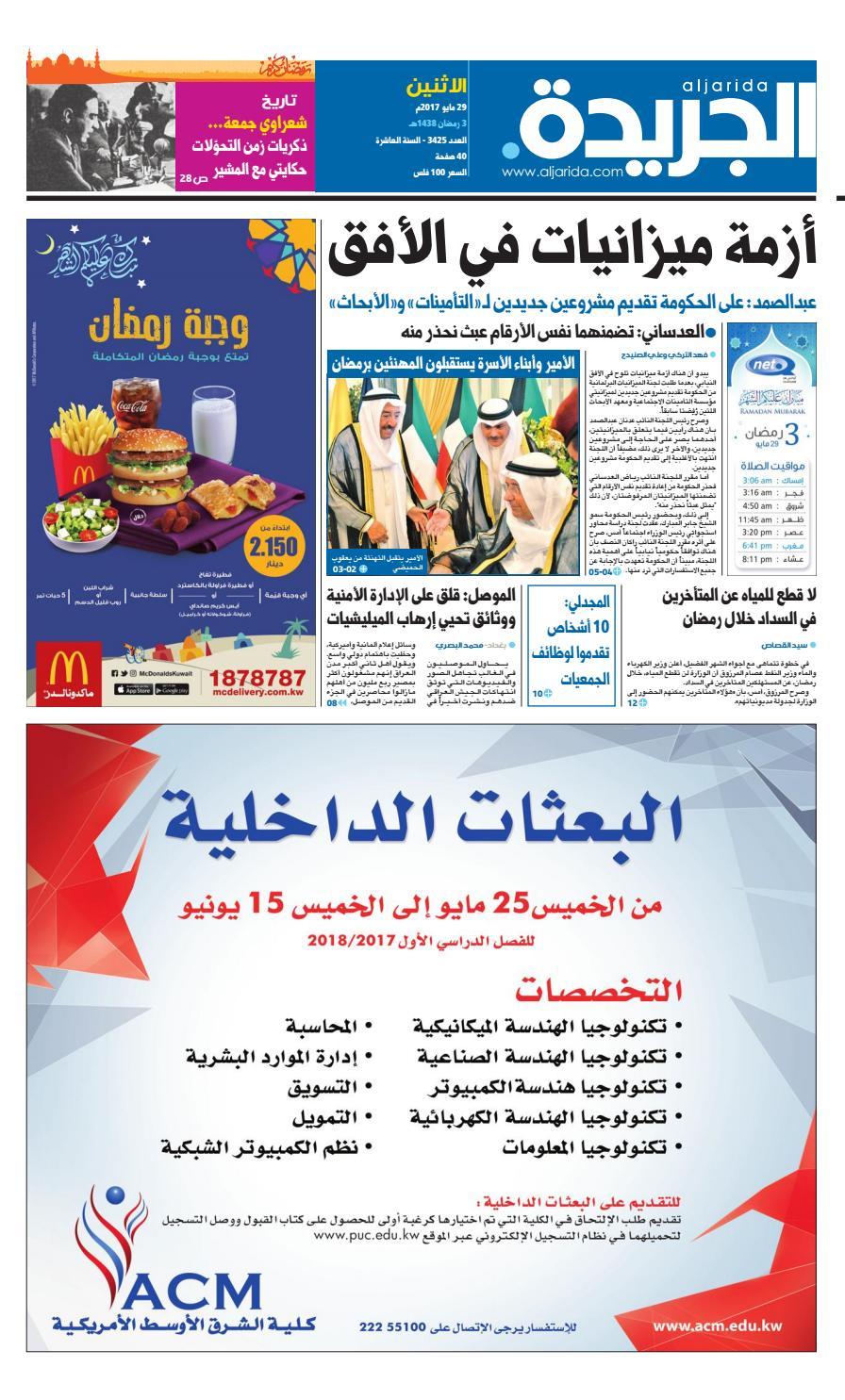 42cbbdc4b عدد الجريدة 29 مايو 2017 by Aljarida Newspaper - issuu