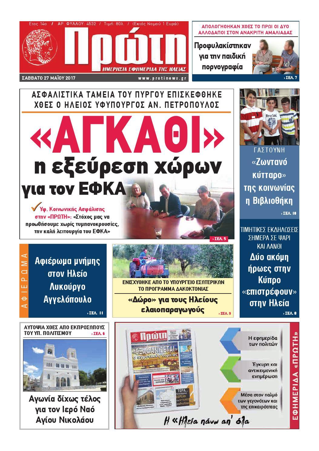 Που χρονολογείται από έναν Ελληνοκύπριο άνθρωπο