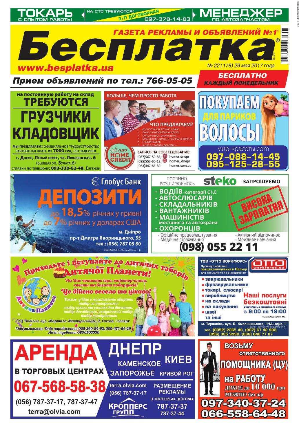 предприятие эникс новомосковск руководитель натяжка телефон