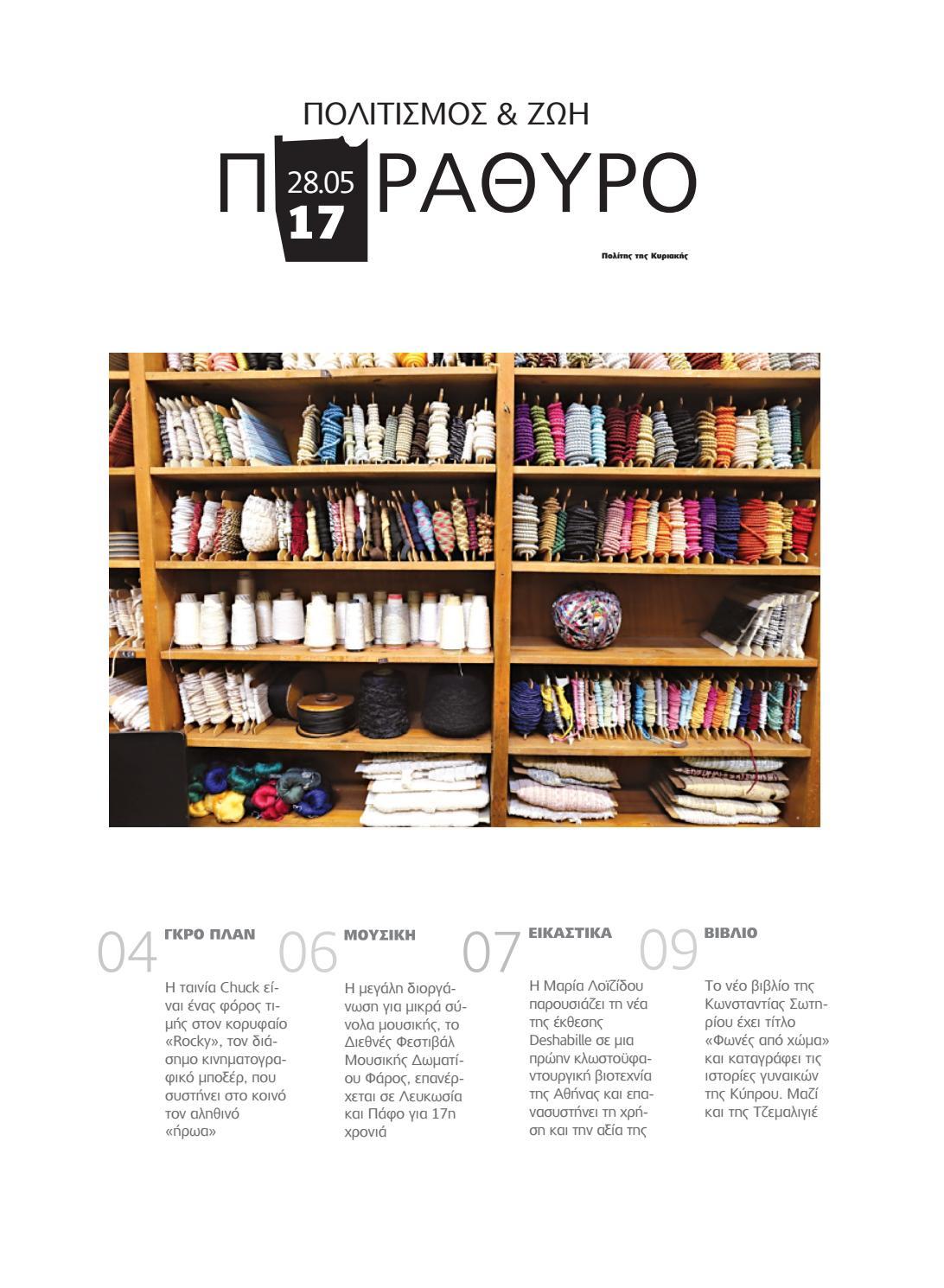 3230f2cd824 ΠΑΡΑΘΥΡΟ by Parathyro - issuu