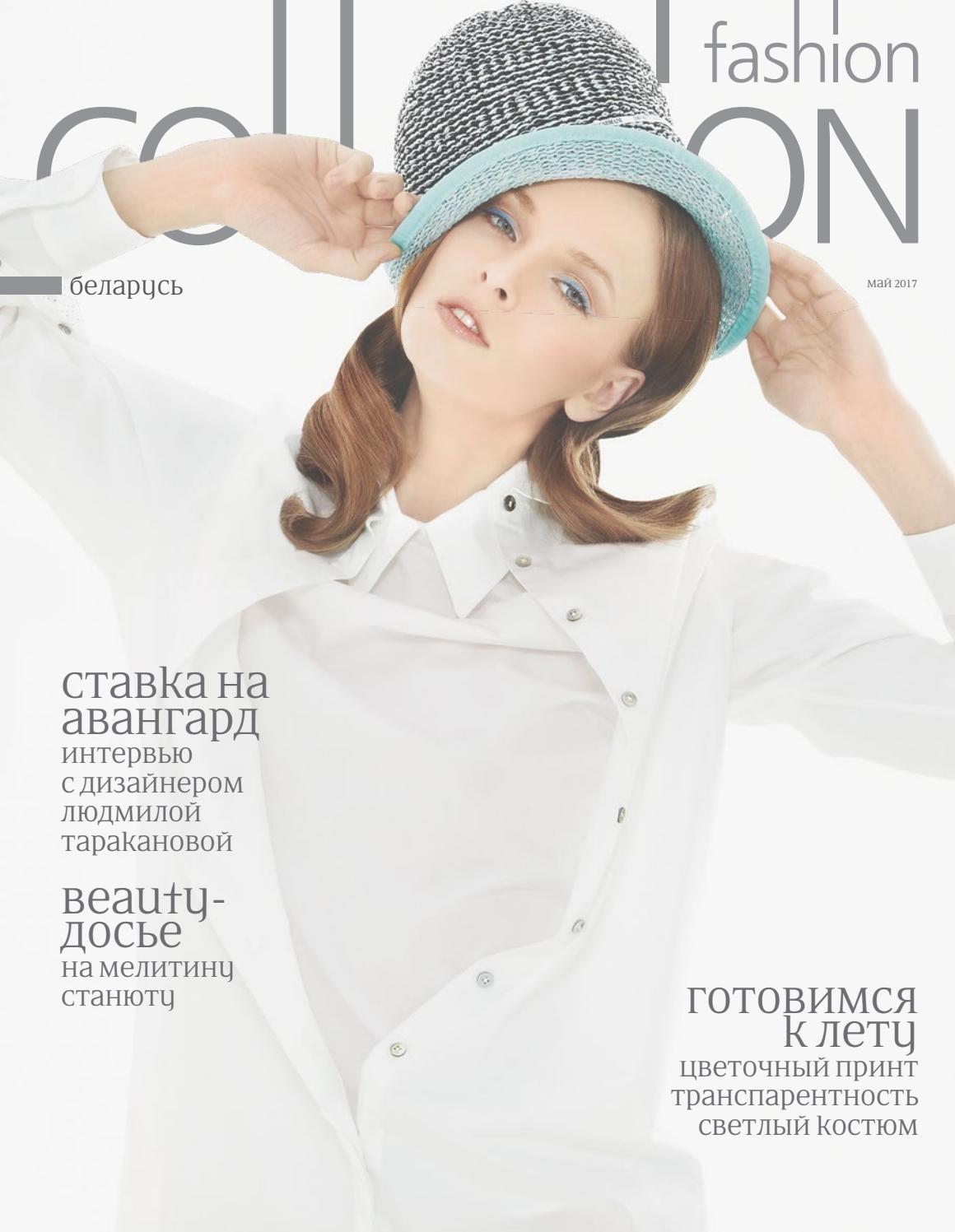 4f4fcf0ef08 Fashion Collection Belarus Май 2017 by Fashion Collection Belarus - issuu