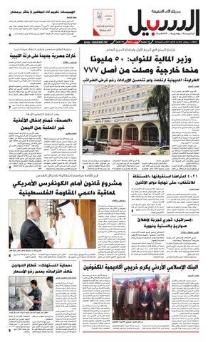 0a76a2487 عدد الثلاثاء 30 ايار 2017 by Assabeel Newspaper - issuu