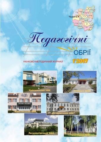 Педагогічні обрії №1 2017 by choippo - issuu 1be3d6f7c9b18