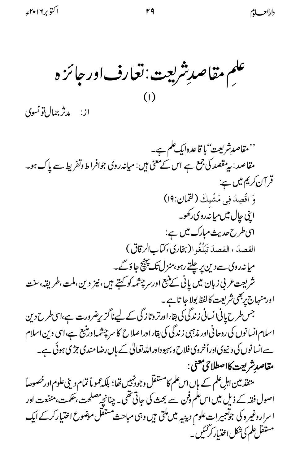 05 Ilm Maqasid Shariat Mdu 10 Oct 16 1 By Abdul Issuu