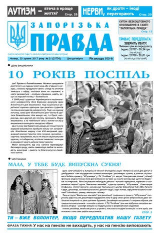 25 05 17 by Запорізька правда - issuu ed98f0645a3f8