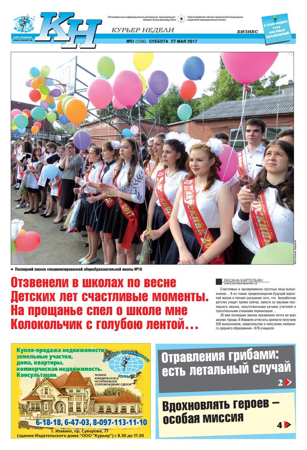 КН №51 за 27 мая by Издательский дом