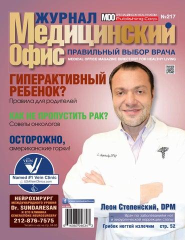 Medical Office Magazine  217 by MOO Publishing - issuu 6d921cc5da3