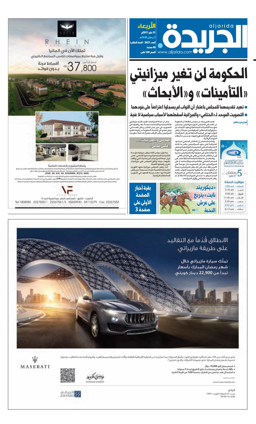 a34d4f417 عدد الجريدة 31 مايو 2017 by Aljarida Newspaper - issuu