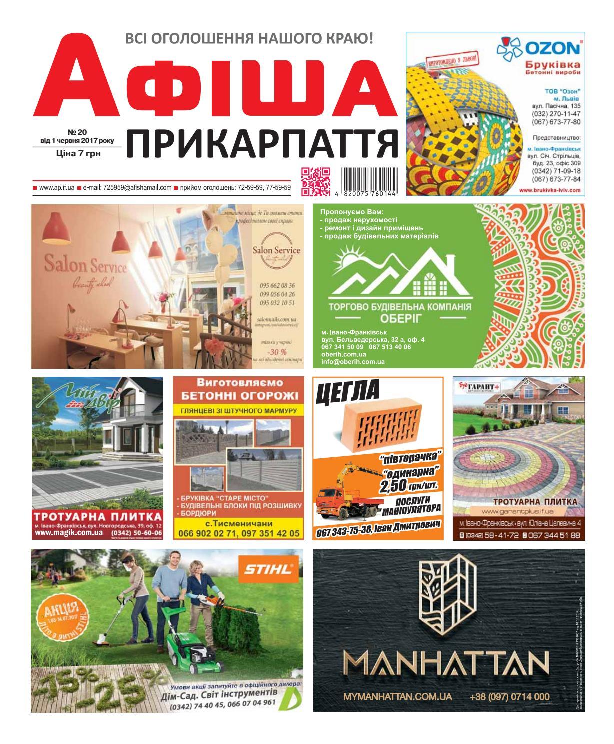 Афіша Прикарпаття 20 by Olya Olya - issuu ac1f3e50f8f21