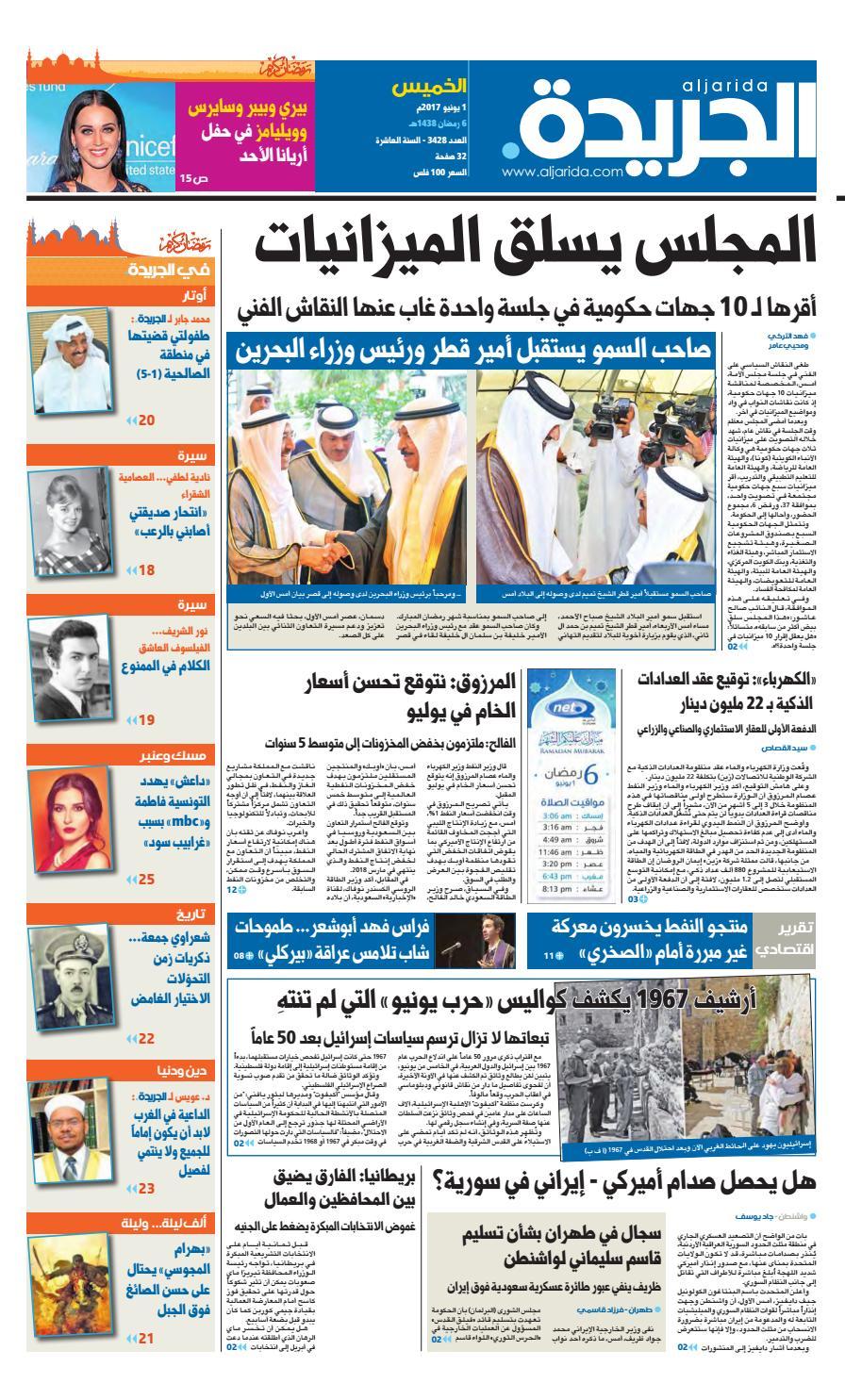 ae0a62cc0 2017 عدد الجريدة 01 يونيو by Aljarida Newspaper - issuu