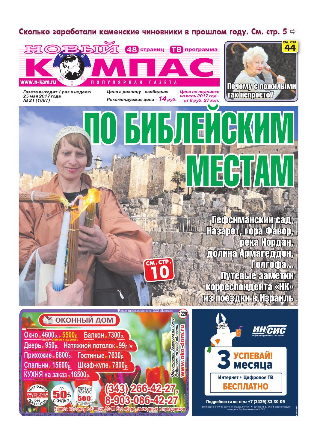 015ed347e52 Новый компас №21 от 25 мая 2017 by Медиа-группа Компас - issuu
