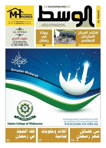 264060741 May 2017 ramadan by Al Wasat Newspaper - issuu