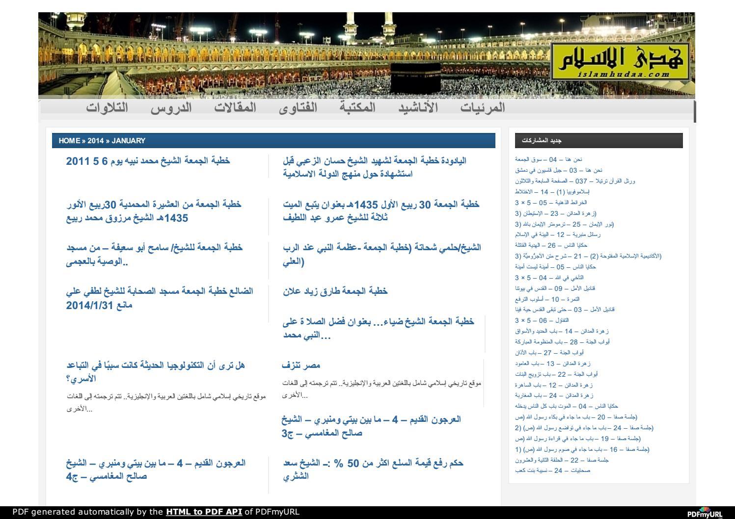 81c4b8b6ad834 Islamhudaa com i0 2014 1 by Islam Hudaa - issuu