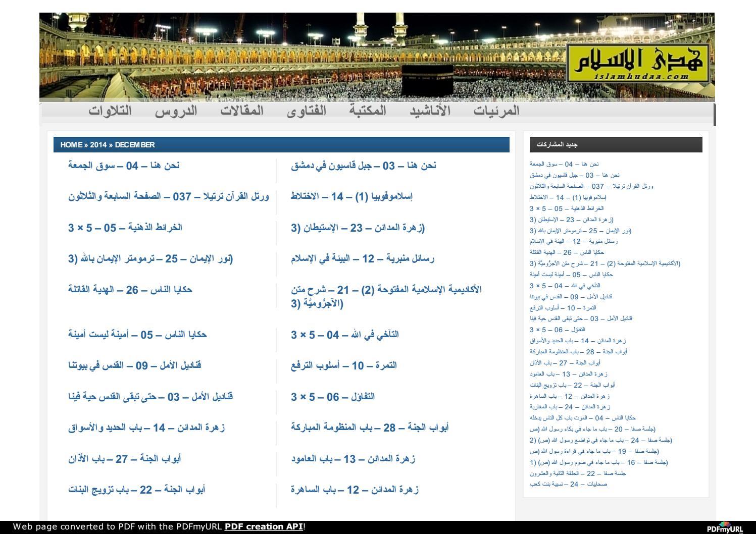 af61d4027123c Islamhudaa com i0 2014 12 by Islam Hudaa - issuu