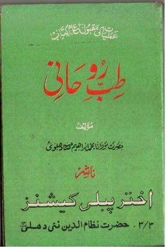 Amil Kamil Book