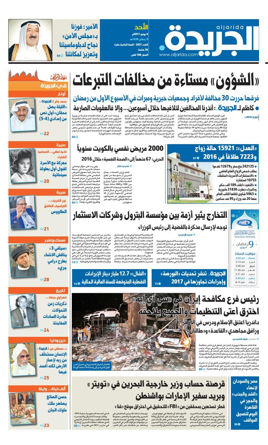 db4b6884f عدد الجريدة 04 يونيو 2017 by Aljarida Newspaper - issuu