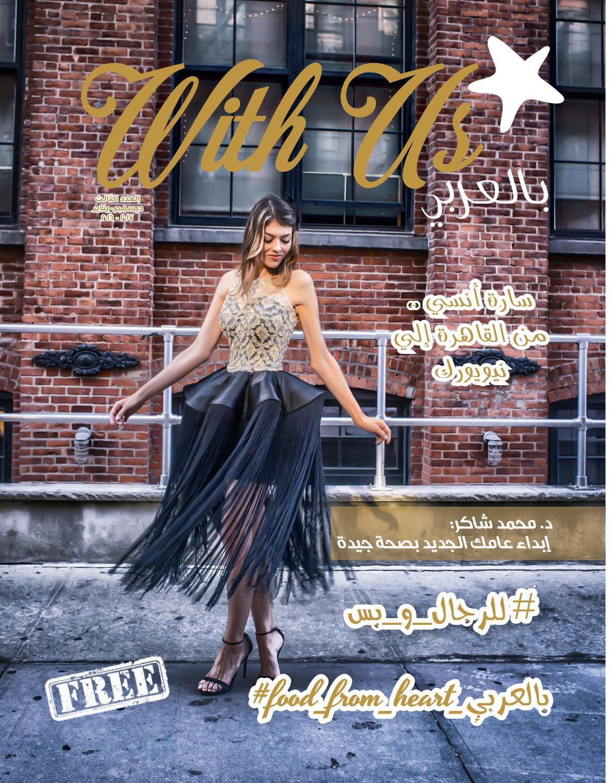 92d95b5ac With Us بالعربى Magazine Issue 3 by With Us بالعربى - issuu