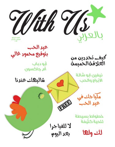 97f9321f9 With Us بالعربى Magazine Issue 4 by With Us بالعربى - issuu