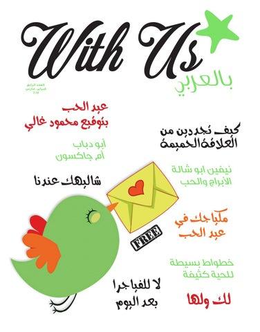 4c274246393ac With Us بالعربى Magazine Issue 4 by With Us بالعربى - issuu