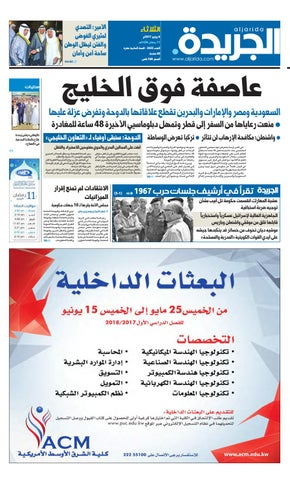 545a201da عدد الجريدة 06 يونيو 2017 by Aljarida Newspaper - issuu