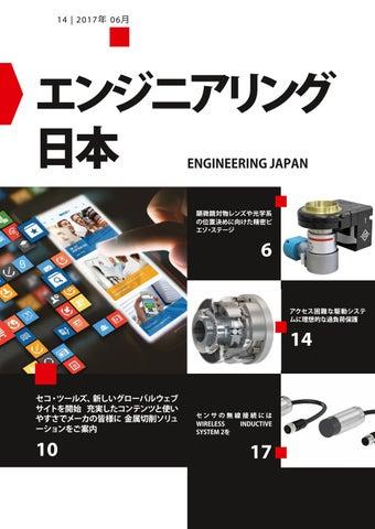 Engineering Japan 14
