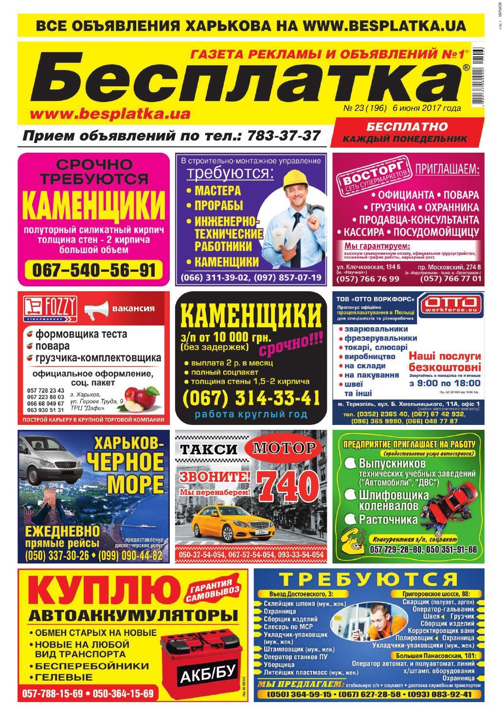 c5978db36b08 Besplatka  23 Харьков by besplatka ukraine - issuu
