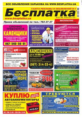Cola сантехника плитка украина днепропетровск кола kola сантехника в регионах