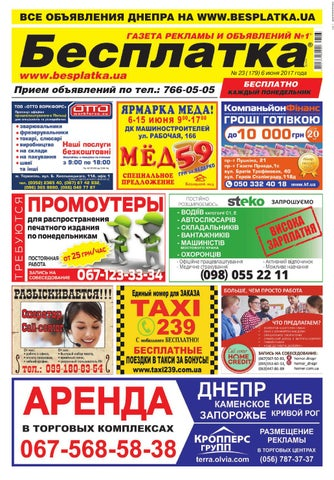 Besplatka  23 Днепр by besplatka ukraine - issuu fd7fe0c4b8c
